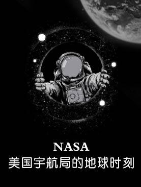 NASA:美国宇航局的地球时刻