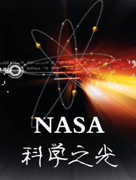 NASA:科学之光