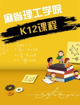 麻省理工学院:K12课程