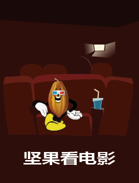坚果看电影