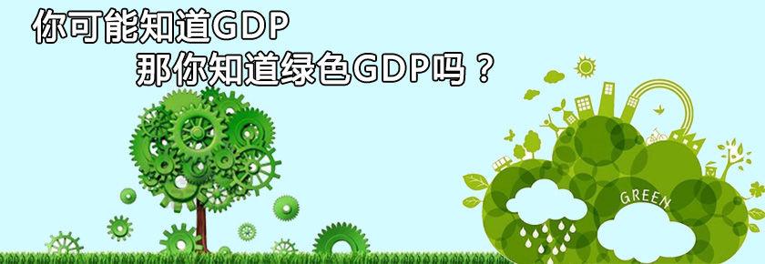 什么是GDP?什么是绿色GDP?