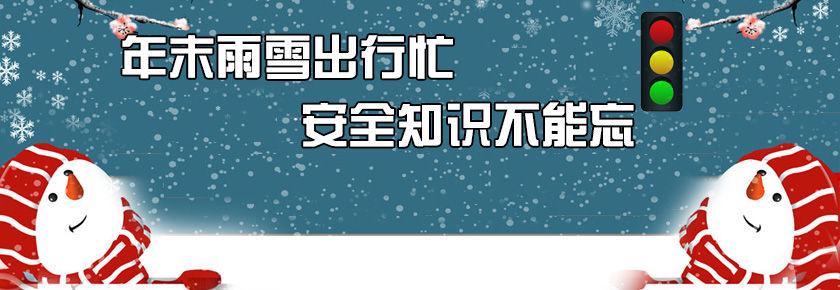 年末雨雪出行忙,安全知识不能忘