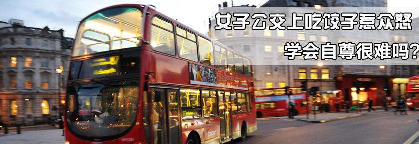 女子公交上吃饺子惹众怒,学会自尊很难吗?