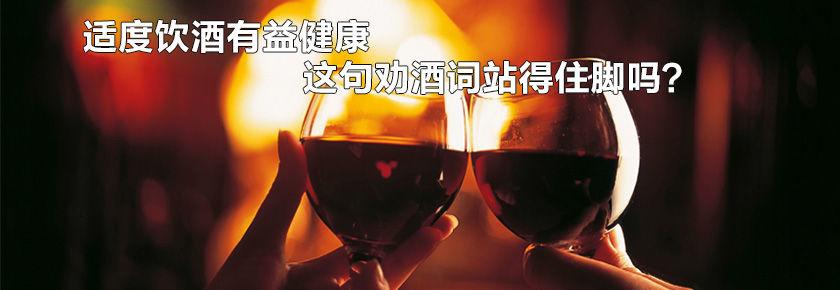 适量饮酒有益健康,这句劝酒词站得住脚吗?