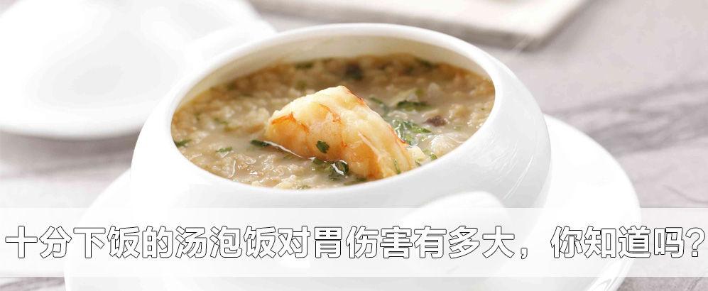 下饭的汤泡饭对胃伤害有多大?