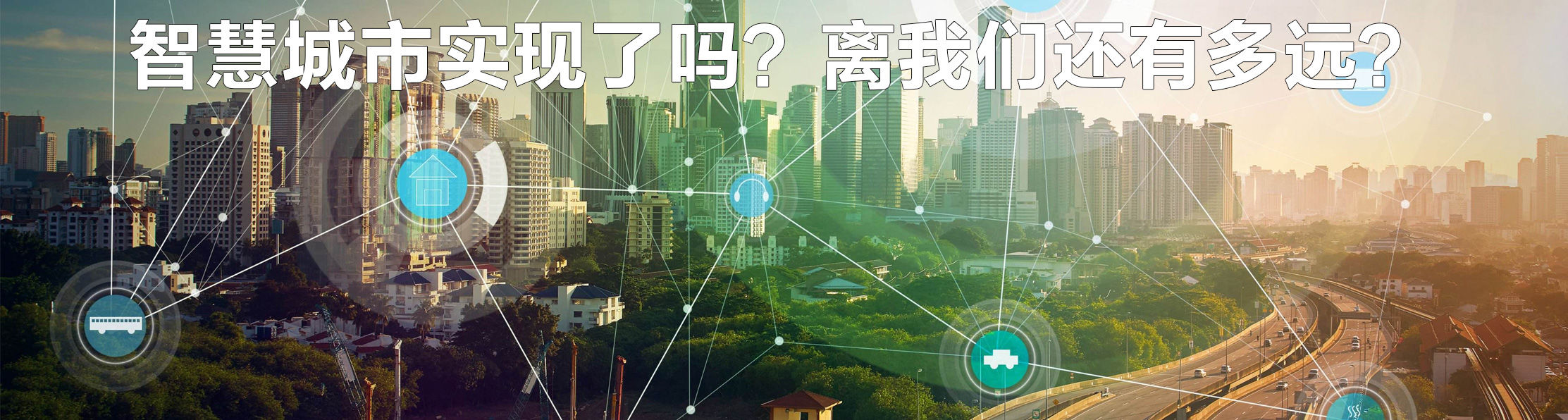 智慧城市实现了吗?离我们还有多远?