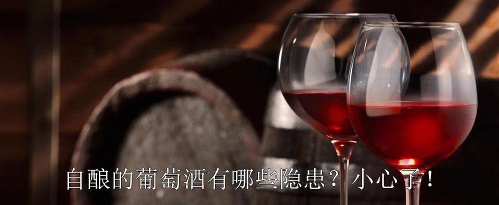 自酿葡萄酒要小心