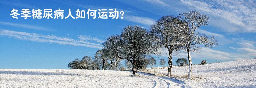 糖尿病人冬季如何运动