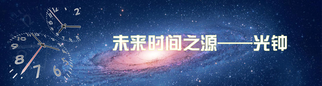 未来时间之源——光钟