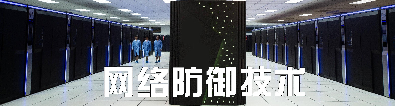 网络防御技术