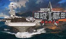 军武次位面:超级航母1