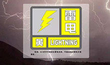 雷电预警信号及预防
