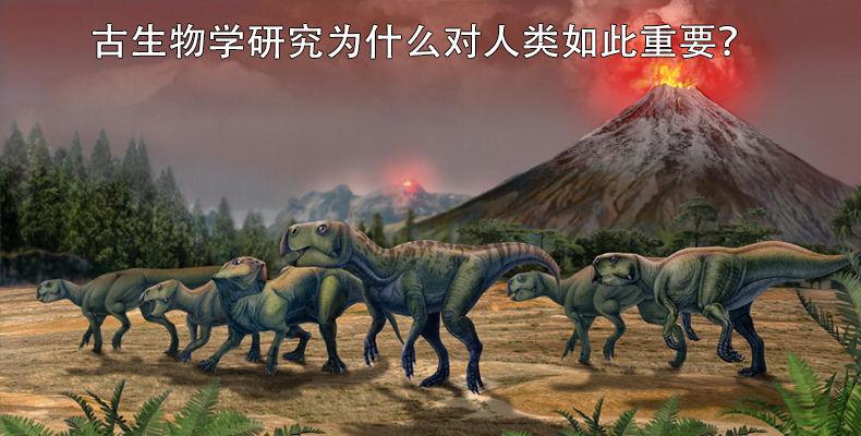 古生物学研究为什么对人类如此重要?