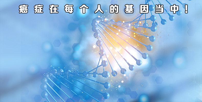 典读-《众病之王:癌症传》:癌症在每个人的基因当中