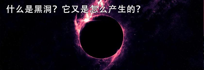 什么是黑洞?它又是怎么产生的?