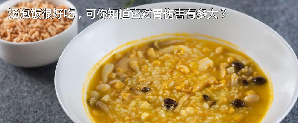 汤泡饭很好吃,可你知道它对胃伤害有多大?