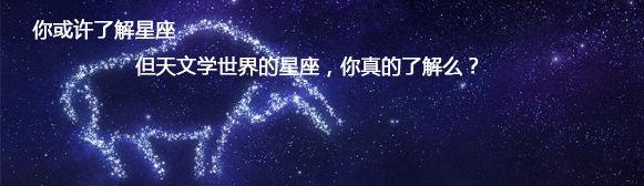 你或许了解星座,但天文学世界的星座,你真的了解么?