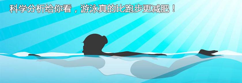 科学分析给你看,游泳真的比跑步更减肥!