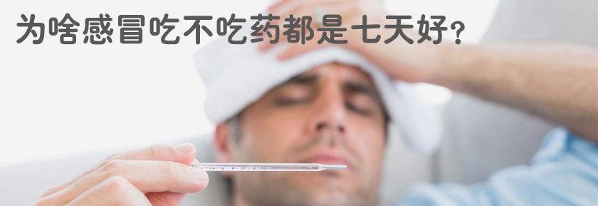 为啥感冒吃不吃药都是7天好?