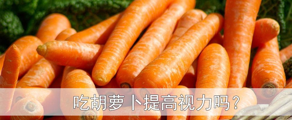 小苹果大讲堂-吃胡萝卜提高视力吗?