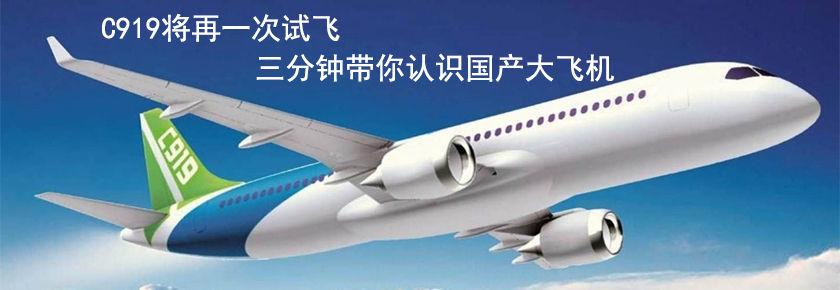 未来天空的主角 三分钟认识中国大飞机C919