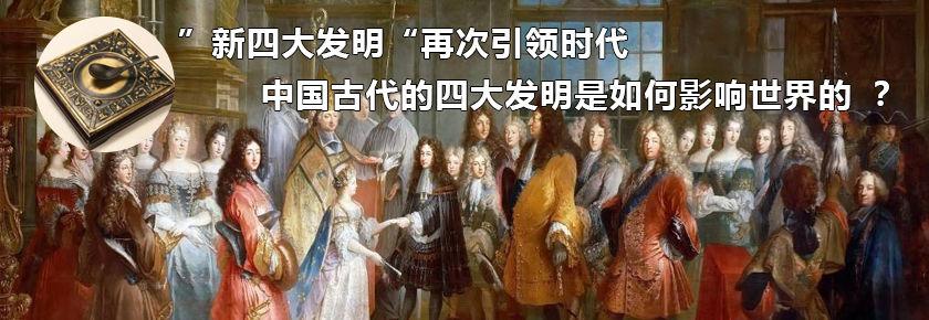 四大发明进入欧洲 古代中国送给人类的礼物