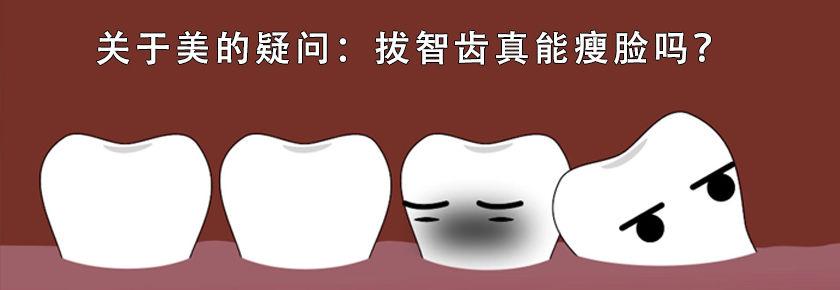 拔智齿真能瘦脸吗?