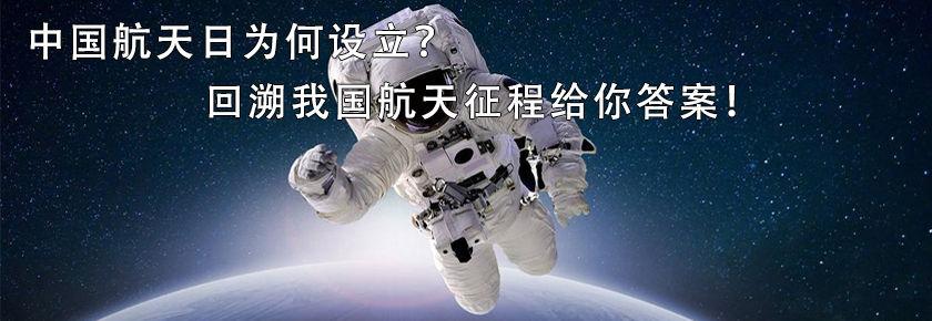 中国航天日 回溯我国46年航天征程