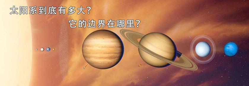 NASA:04太阳系的边缘在哪里
