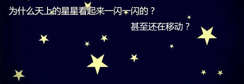 麻省理工:K12-星星为什么会闪烁和移动?