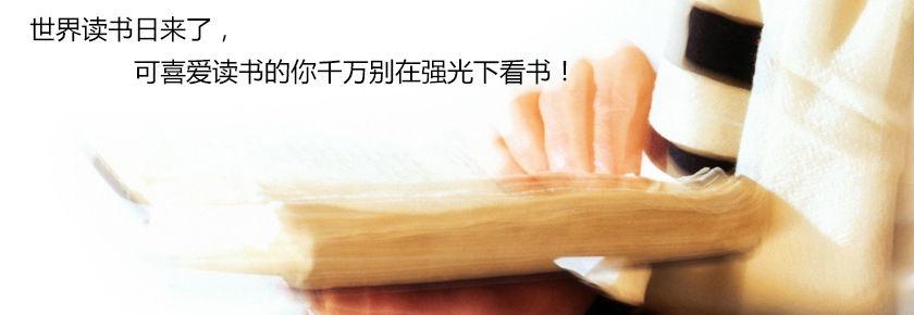 嘟啦安全教育-为什么不宜在强光下看书