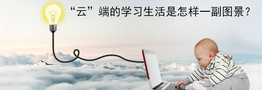 """""""云""""端的学习生活是怎样一副图景"""