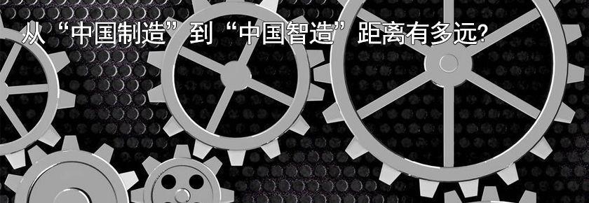 """《乐乐熊奇幻追踪》52集:从""""中国制造""""到""""中国智造""""距离有多远"""
