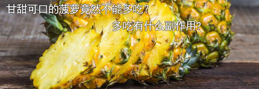 嘟啦安全教育-菠萝为什么不能多吃?