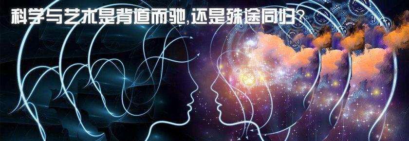 《熊小米读科学》48集:科学与艺术是殊途同归的吗