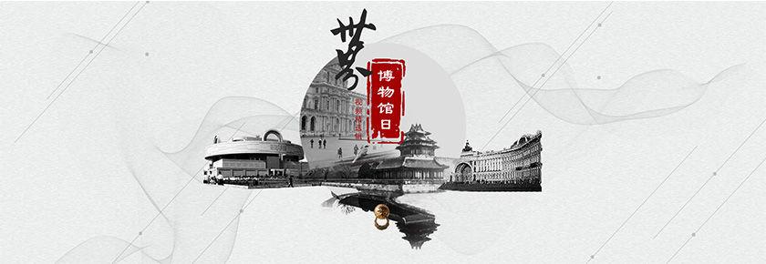 世界博物馆日
