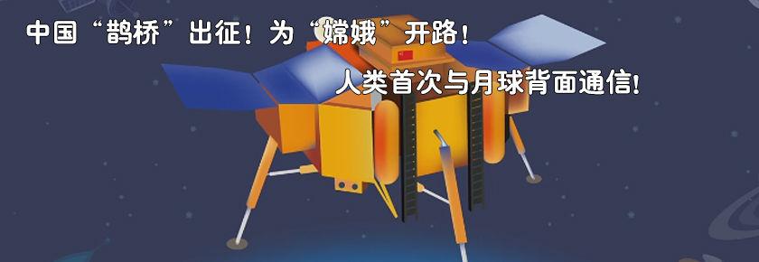 """中国""""鹊桥""""出征!为""""嫦娥""""开路!人类首次与月球背面通信"""