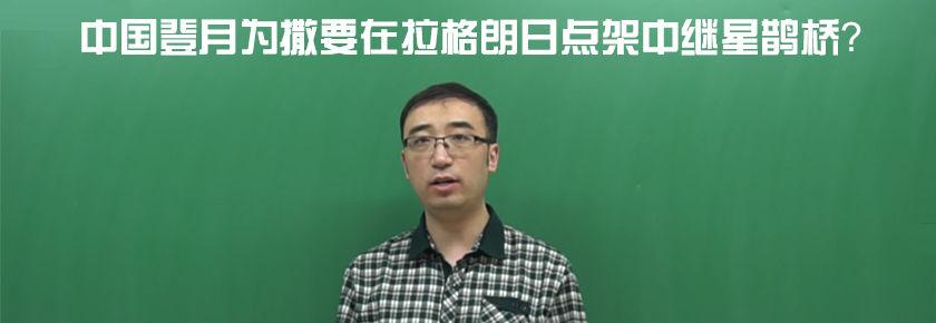 大国重器:中国登月为撒要在拉格朗日点架中继星鹊桥?