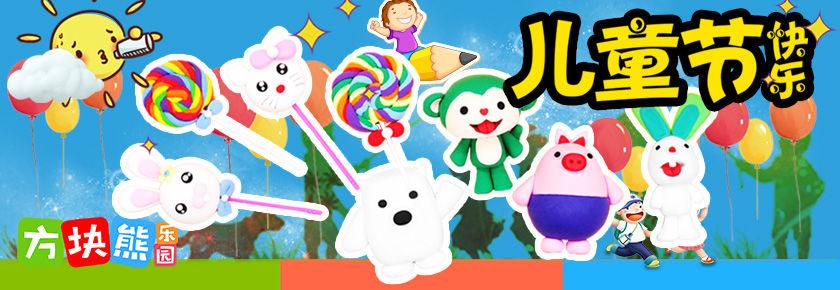 【方块熊黏土创意工坊】儿童节的礼物