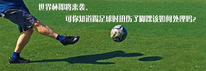 世界杯即将来袭,可你知道踢足球时扭伤了脚踝该如何处理吗?