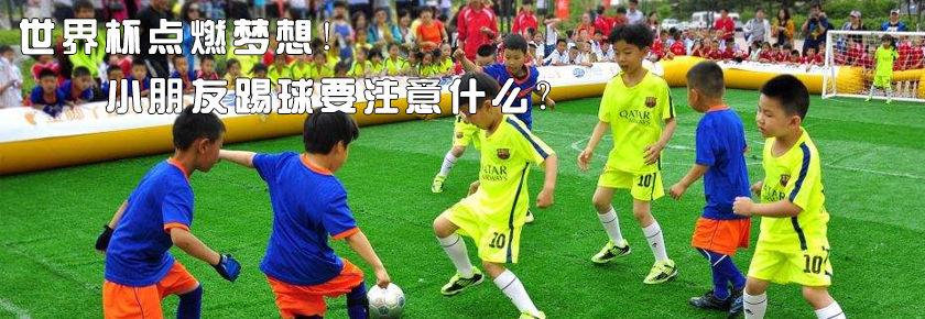 世界杯点燃梦想!小朋友踢球要注意什么?