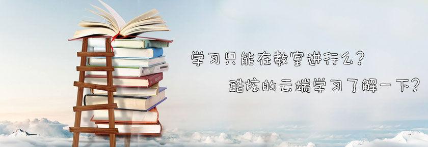 """学习只能在教室进行么?""""云""""端的学习生活是怎样一副图景"""
