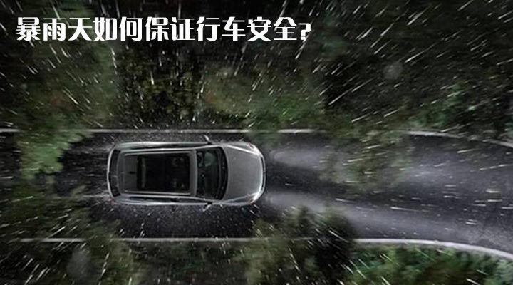 暴雨时该如何保证驾车安全