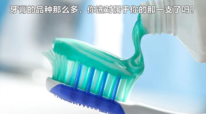 牙膏的品种那么多,你选对属于你的那一支了吗?