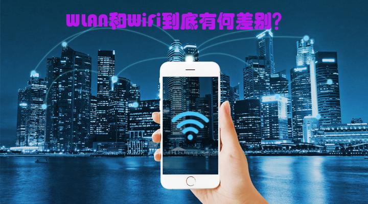 WLAN和WiFi到底有何差别?