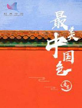 最美中国色