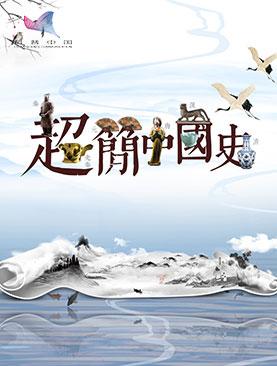 超简中国史