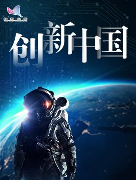 《创新中国》第一季