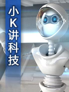 小K讲科技