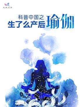 科普中国之生了么产后瑜伽